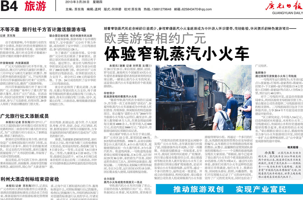 Rongshan: our group in the local newspaper